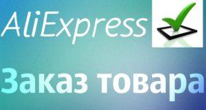 Заказ Товара с Aliexpress Донецк ДНР