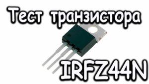 Тест Транзизстора IRFZ44N c Aliexpress