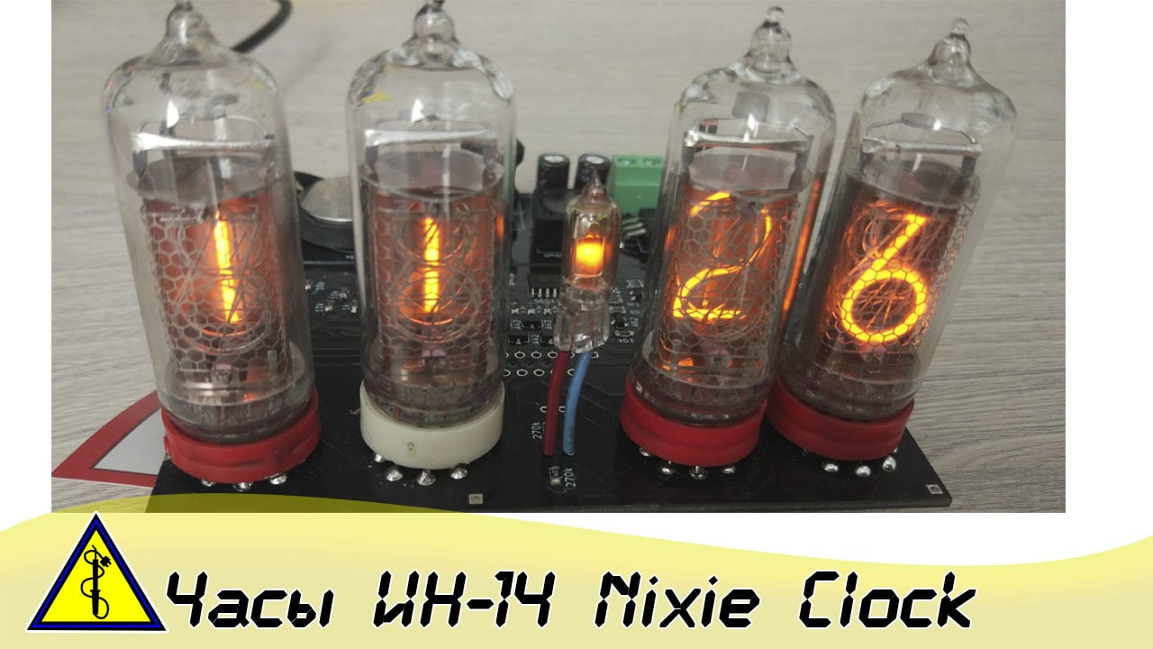 Часы ИН-14 Nixie Clock