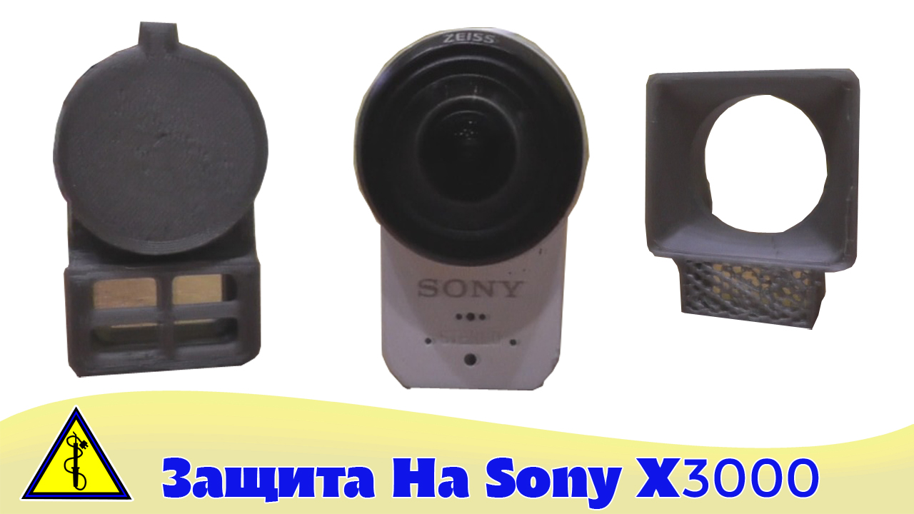 Sony x3000. Печатаем ветрозащиту на 3 д принтере.